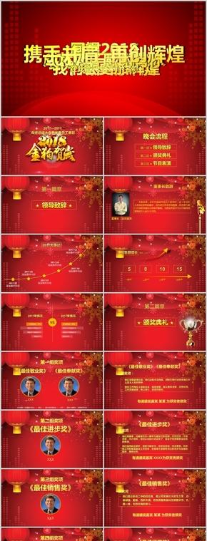 中国风开门红大气公司年会颁奖PPPT模板,年会,公司年会,颁奖年会,公司年会背景,年会表演,颁奖典礼