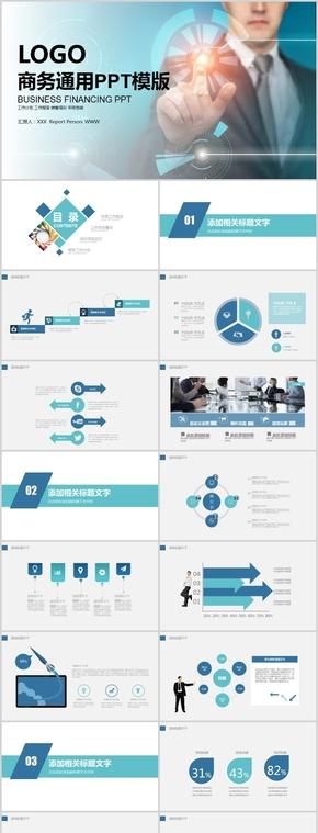 蓝绿色科技商务汇报总结通用PPT模板
