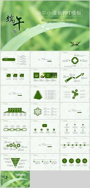 端午节绿色小清新简约时尚风格节日ppt模板