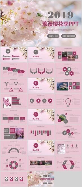 粉色浪漫樱花季节旅游,策划PPT模板
