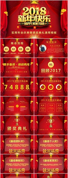 中国风红色大气公司年会颁奖PPT模板,年会,公司年会,颁奖年会,公司年会背景,年会表演,颁奖典礼
