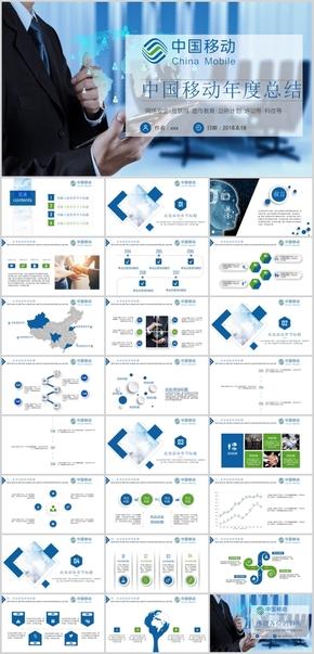 中国移动商务蓝色工作汇报总结PPT模板