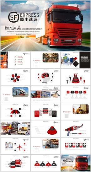 顺丰快递黑红色2017年年终总结汇报商务PPT模板