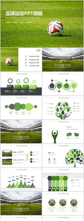 足球联赛运动健身教育通用绿色ppt模板
