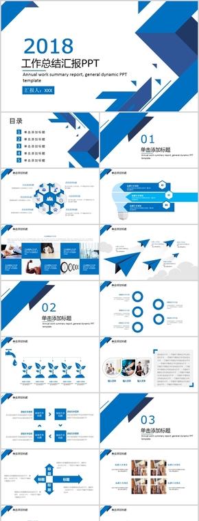 商務藍色工作匯報總結產品發布PPT模板
