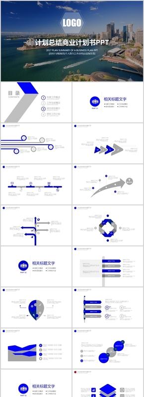 计划总结商业计划PPT模板