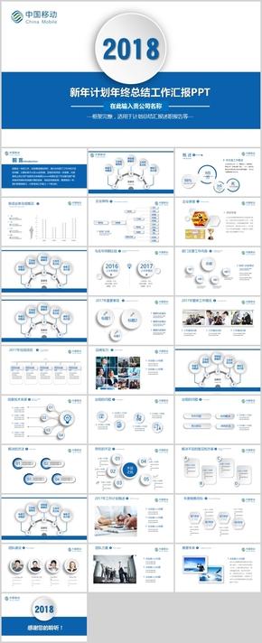 中国移动蓝色商务微立体简约工作汇报PPT模板