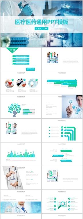 蓝绿色医疗医学工作汇报总结通用PPT模板