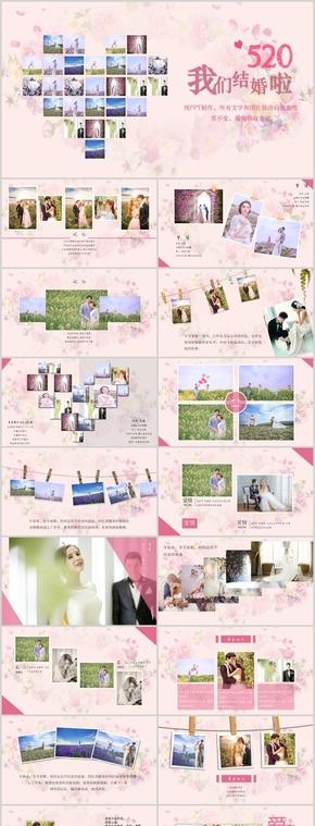 粉红色浪漫少女心520婚礼专用PPT模板