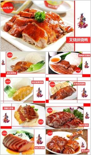 创意美食餐饮菜单模板