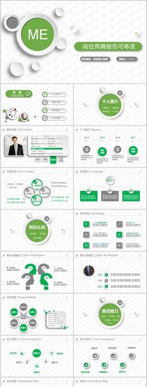 微立体绿色商务个人简历PPT模板