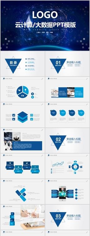 云计算大数据商务蓝色科技感PPT模板