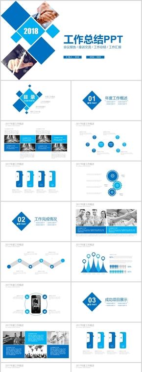 2018年商务蓝色工作总结汇报PPT模板