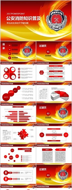 红色大气消防知识普及PPT模板