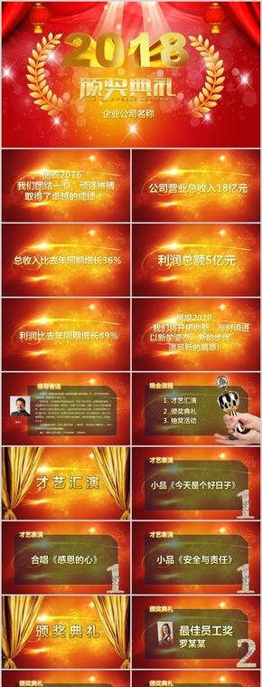 喜庆红色大气公司年会颁奖PPT模板,年会,公司年会,颁奖年会,公司年会背景,年会表演,颁奖典礼