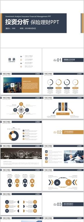 商务风投资分析保险理财PPT模板