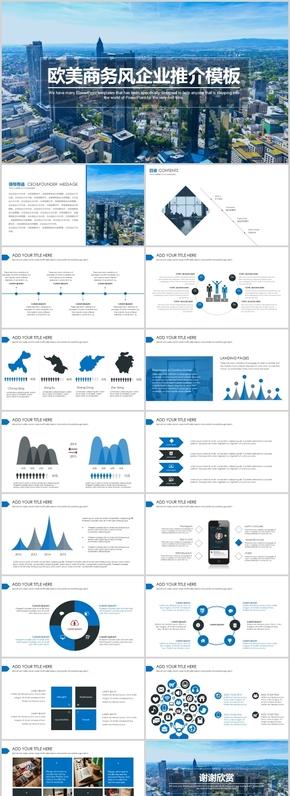 欧美商务风企业推介模板