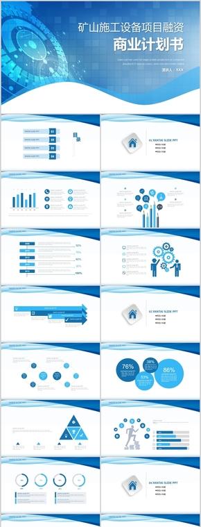 商务蓝色矿山施工设备项目融资计划书PPT模板