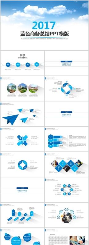 蓝色商务总结汇报PPT模板
