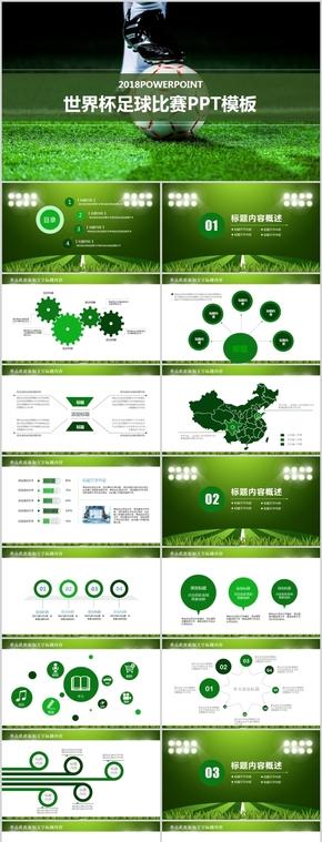 世界杯足球比赛项目绿色ppt模板