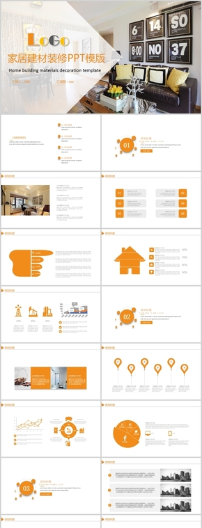 家具家裝建材裝修家裝設計通用簡約橘色ppt模板