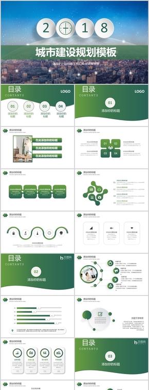 绿色城市建设规划工作汇报总结PPT模板