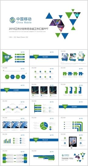 中国移动商务蓝绿色简约工作汇报模板