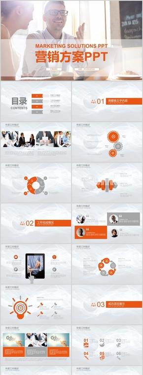 橙色销售方案工作汇报总结PPT商务模板