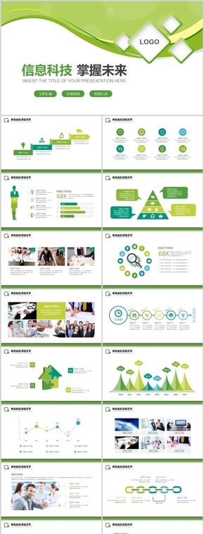 信息科技掌握未来蓝绿色专业PPT模板