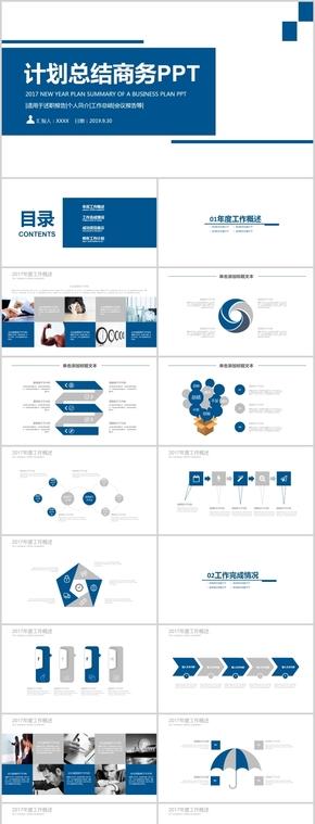 工作计划总结商务会汇报演讲专业PPT模板