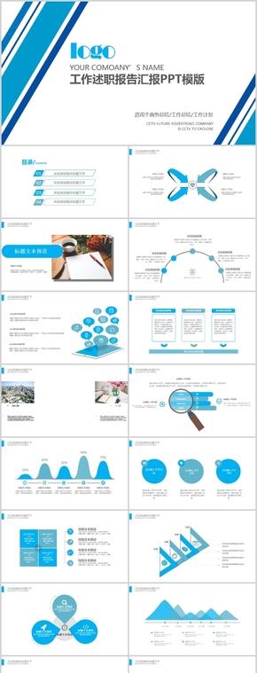 商务蓝色工作述职报告汇报总结PPT模板