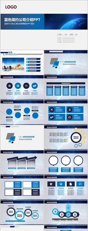 蓝色商务科技工作汇报总结PPT模板