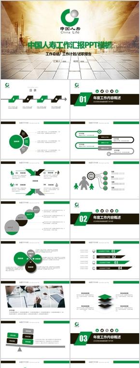 中国人寿绿色商务专业年终总结PPT模板