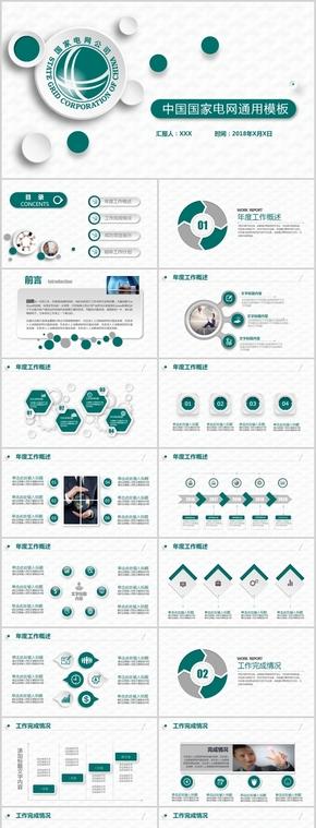 国家电网通用专业商务汇报总结PPT模板