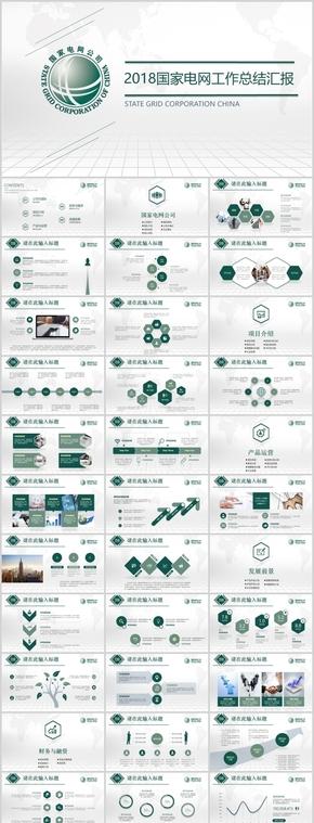 国家电网简约风格商务汇报模板