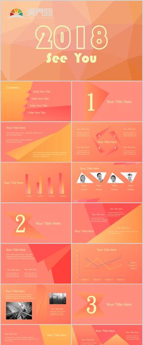 橙粉扁平幻彩潮流时尚项目介绍工作总结模板