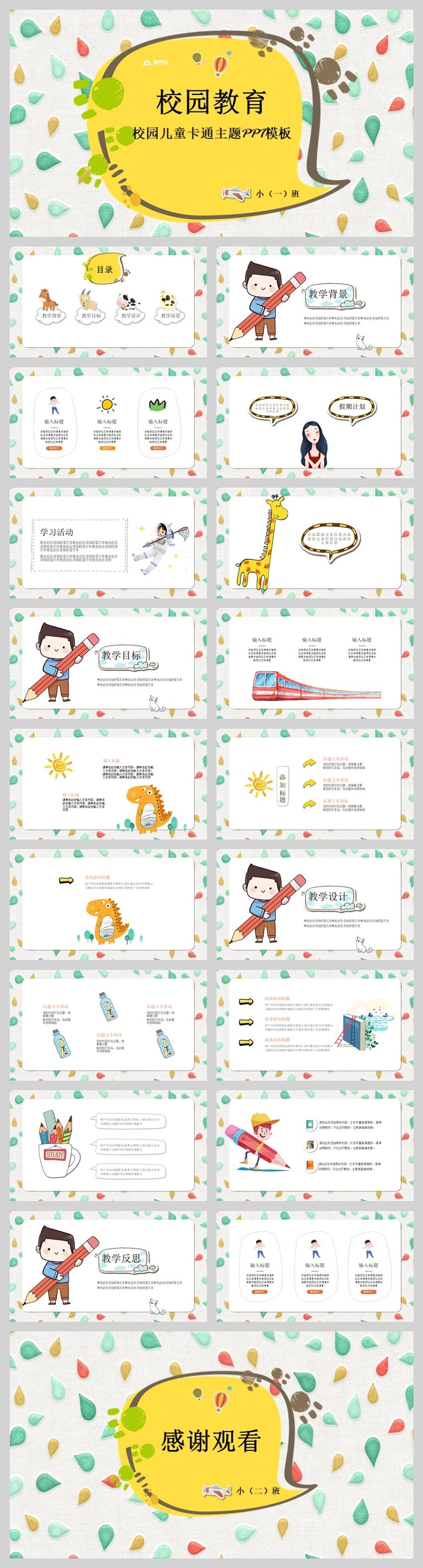 卡通可爱幼儿园小学教师说课儿童卡通课件ppt模板框架完整