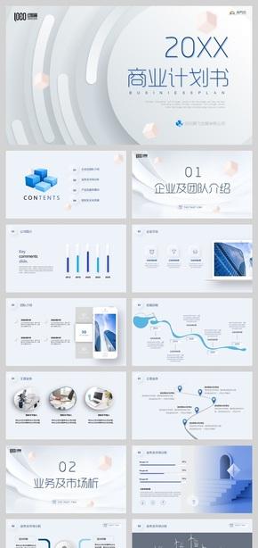 极简高端微立体浅蓝公司介绍项目融资商业计划书ppt模板