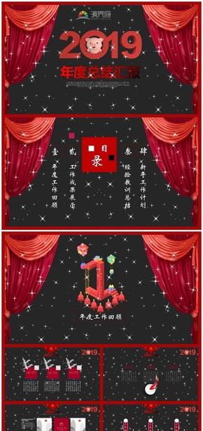 2019红色调猪年贺岁篇 工作总结汇报 企业工作述职