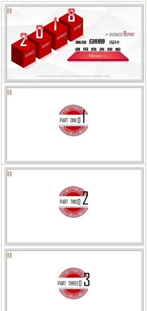 【优质】红白色微立体创意方块高端设计商务通用PPT模板