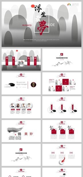 【浮生若梦】黑白高雅中国风艺术设计 高端创意通用模板