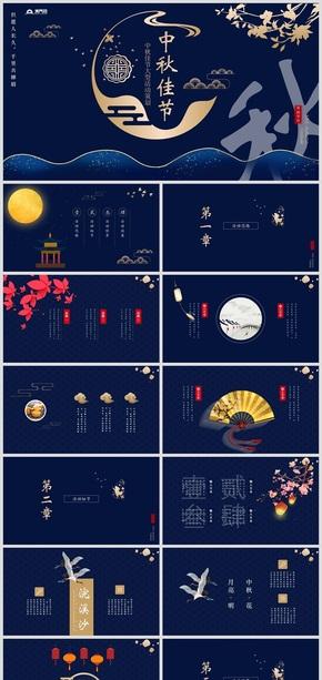 深蓝色温馨唯美中秋节庆祝佳节活动策划模板呢