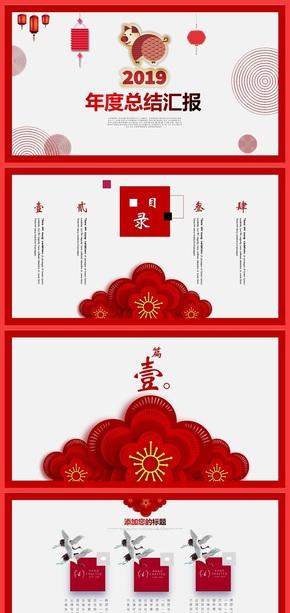 高端时尚尊贵红 创意设计模板 年度总结汇报PPT模板