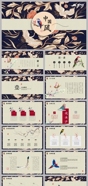 花纹质感复古唯美高端中国风模板工作汇报计划总结述职简历发布会等通用