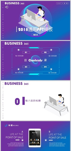蓝紫色渐变风 扁平创意设计 高雅商务通用PPT模板