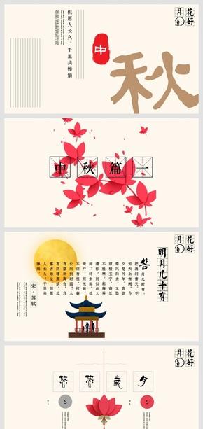 【中秋佳节】高贵棕艺术设计 花好月圆 完美演绎