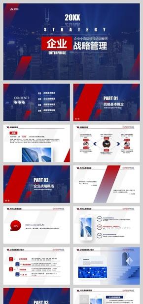 深蓝红色渐变系欧美商务风企业战略管理公司汇报ppt模板