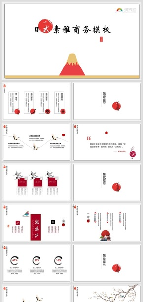 日式中国风古典唯美素雅商务PPT模板