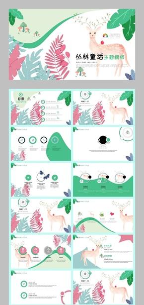 丛林梦幻主题 经典卡通设计 校园教育讲座 家长会 学校等通用模板