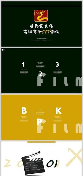 电影艺术风 高端创意设计 通用模板